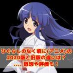 ひぐらしのなく頃に(アニメ)の2020版と旧版の違いは?感想や評価も!