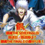 銀魂THE SEMI FINALの放送日・放送局は?銀魂THE FINALとの繋がりも!