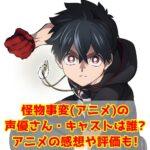 怪物事変(アニメ)の声優さん・キャストは誰?アニメの感想や評価も!