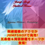 呪術廻戦のアクセがJUMPSHOPで発売!五条悟&両面宿儺モチーフが登場!