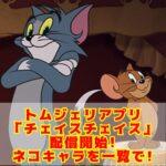 トムジェリアプリ「チェイスチェイス」配信開始!ネコキャラを一覧で!