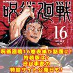 呪術廻戦16巻表紙が話題に!特装版は?渋谷事変の特設サイト公開日も!