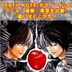 DEATH NOTE(デスノート)のアニメ・漫画・実写を比較!違いはどこかも!