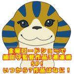 金曜ロードショーで細田守監督作品3週連続SP!いつから?作品はなに!