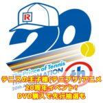テニスの王子様(テニプリ)アニメ20周年イベント!DVD購入で先行抽選も