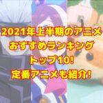 2021年上半期のアニメおすすめランキングトップ10!定番アニメも紹介!