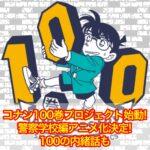 コナン100巻プロジェクト始動!警察学校編アニメ化決定!100の内緒話も