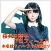 桜井日奈子の年齢や身長!ハーフで本名が?踊りや笑顔がヤバい!
